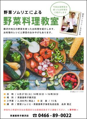 Fuji_yasai_2