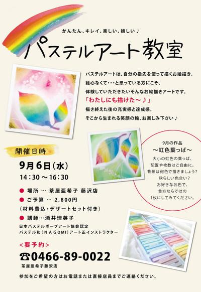 Pastel09_fuji_2