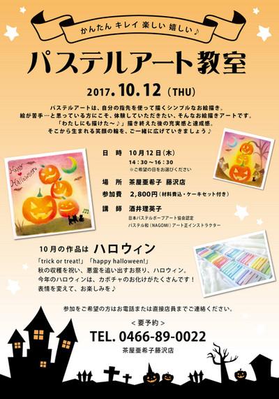 Pastel10_fuji_2