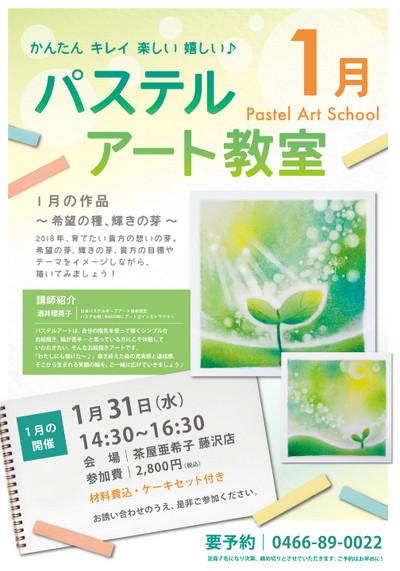 Pastel_fujii1801